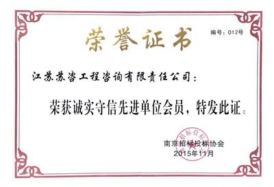 苏咨荣获南京招标投标协会2015年度诚实守信先进单位