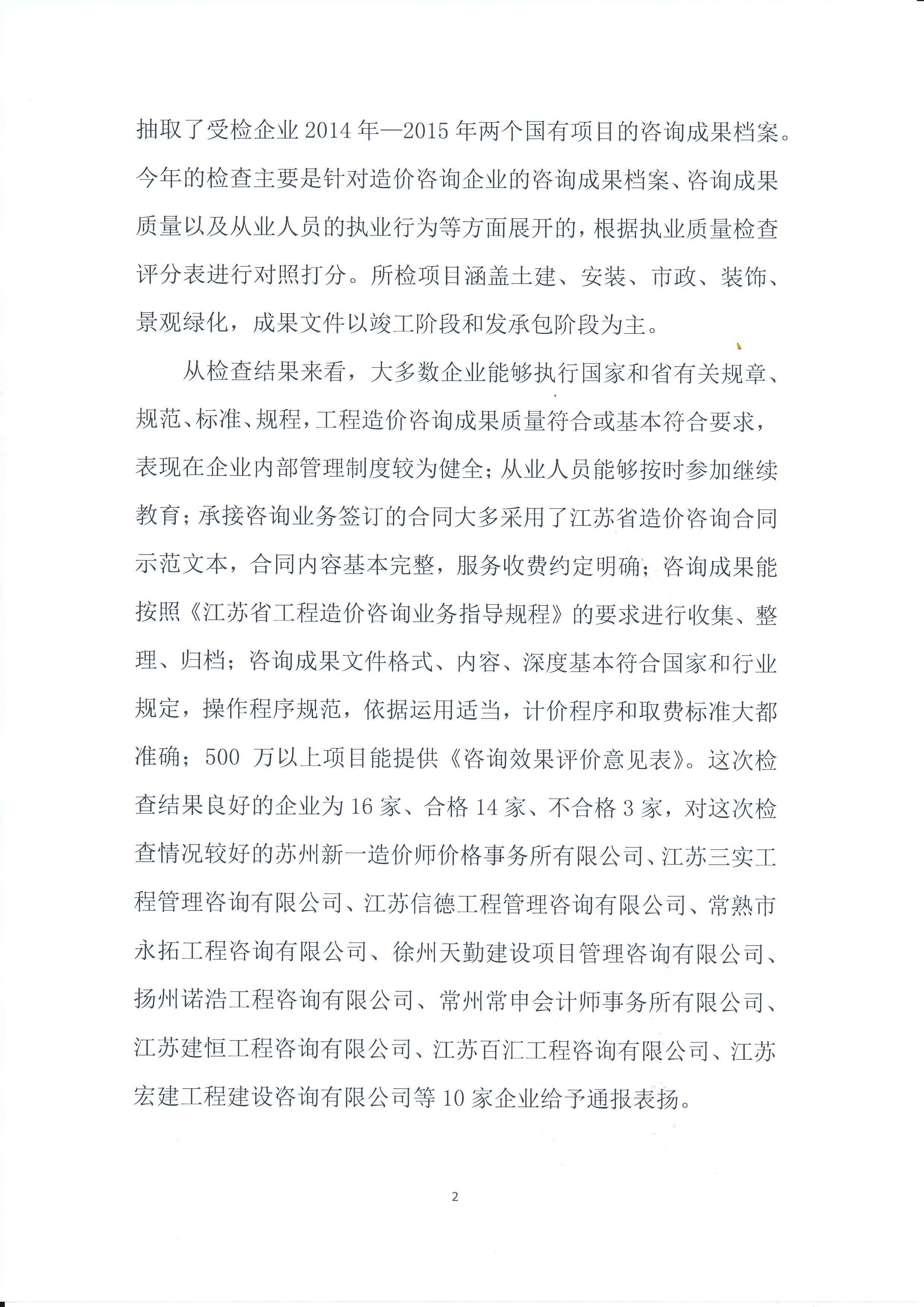 """关于2016年江苏省最新版本万博app下载造价咨询成果质量""""双随机""""抽查情况的通报 苏建价站【2016】19号"""