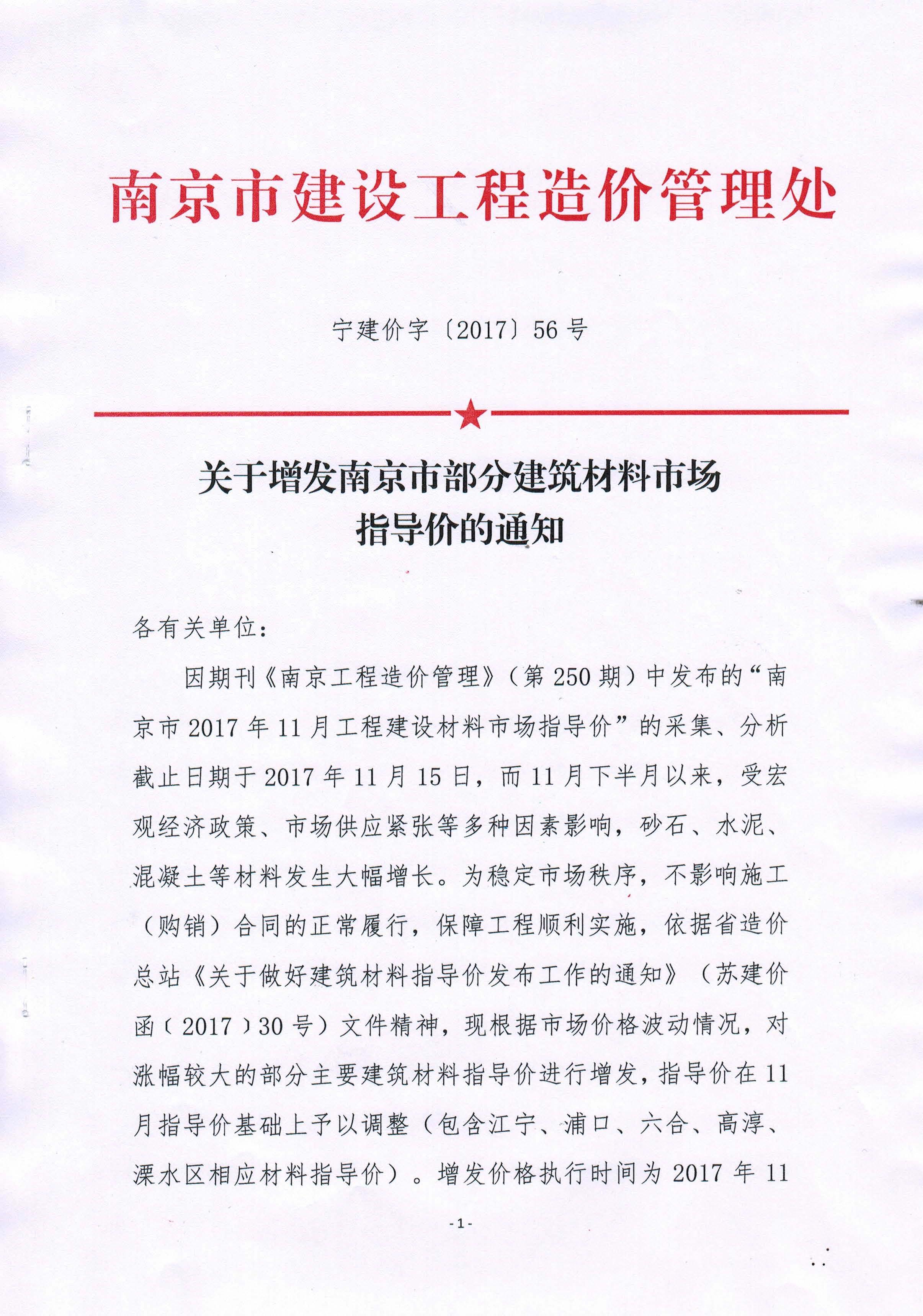 关于增发南京市部分材料市场指导价的通知