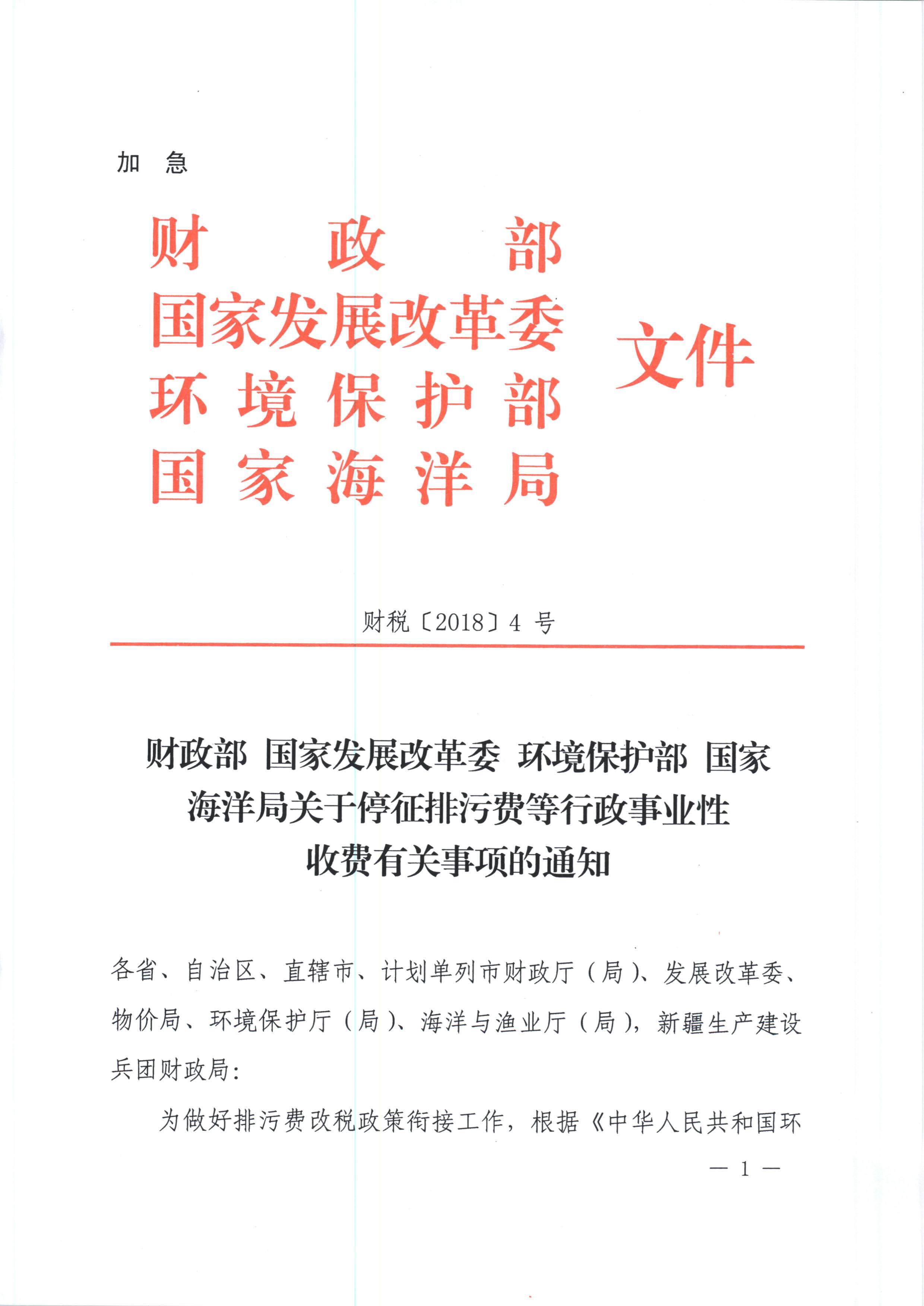 财政部排污费停收文件 财税【2018】4号