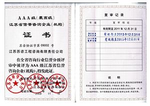 江苏省信誉咨询企业(机构)AAA级证书