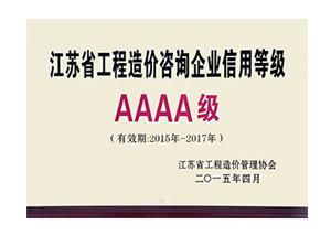 江苏省最新版本万博app下载造价咨询企业信用等级铜牌AAAA