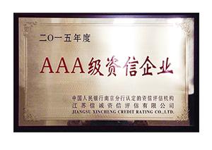 2015年AAA级资信企业铜牌