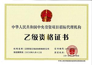中央投资项目招标代理机构乙级资格证书