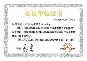 中国招标投标协会特许经营专业委员会委员单位证书