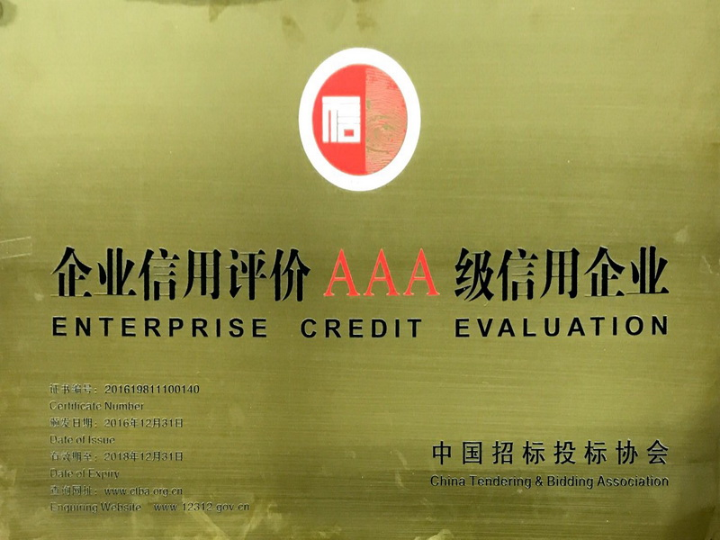 2016-2018年度AAA级信用企业